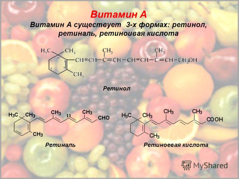 Витамин A Витамин А существует 3-х формах: ретинол, ретиналь, ретиноивая кислота Ретиноевая кислотаРетиналь Ретинол