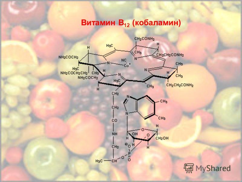 Витамин В 12 (кобаламин)