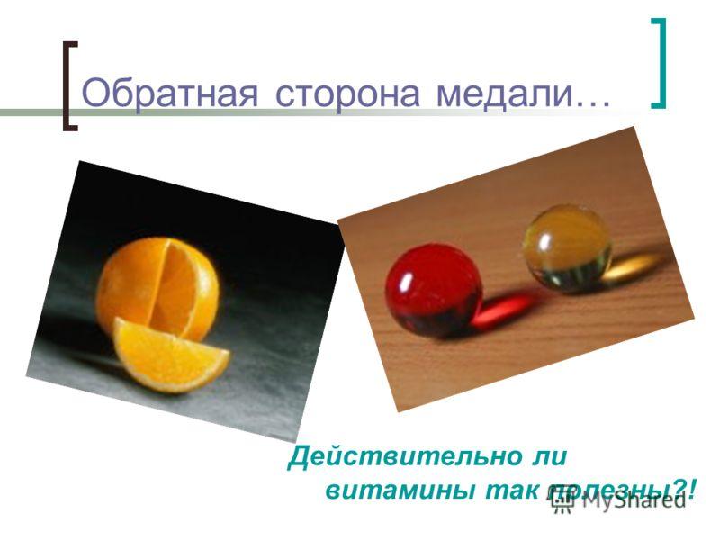 Обратная сторона медали… Действительно ли витамины так полезны?!