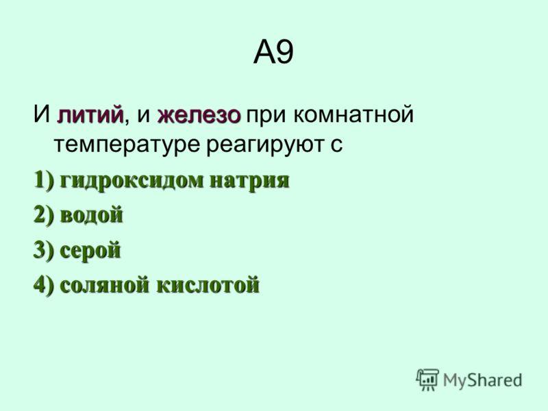 А9 литийжелезо И литий, и железо при комнатной температуре реагируют с 1) гидроксидом натрия 2) водой 3) серой 4) соляной кислотой