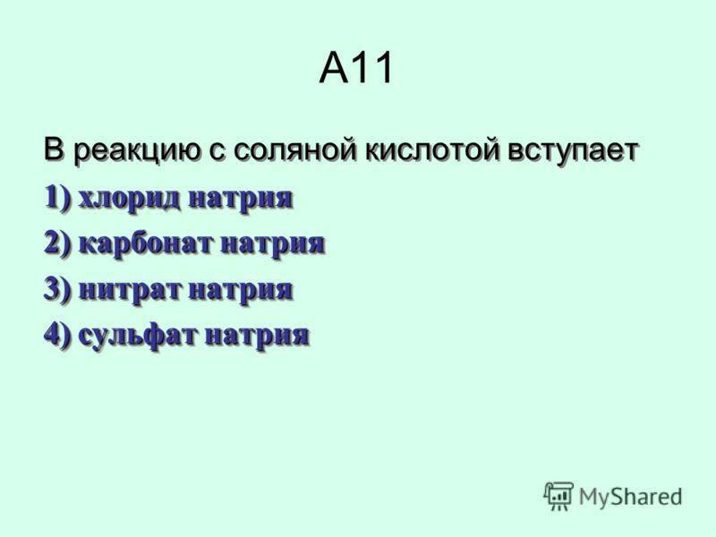 А11 В реакцию с соляной кислотой вступает 1) хлорид натрия 2) карбонат натрия 3) нитрат натрия 4) сульфат натрия В реакцию с соляной кислотой вступает 1) хлорид натрия 2) карбонат натрия 3) нитрат натрия 4) сульфат натрия