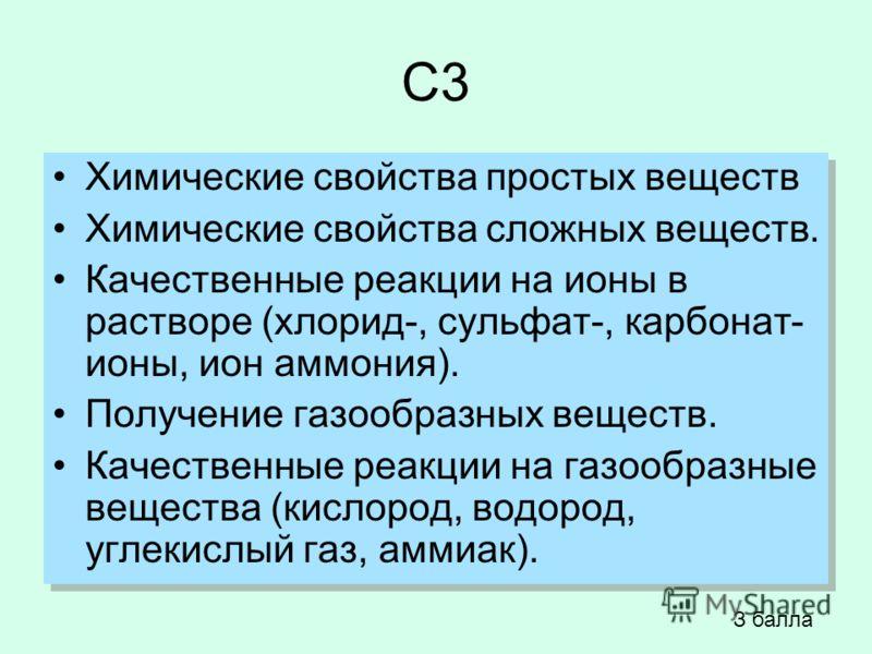 C3 Химические свойства простых веществ Химические свойства сложных веществ. Качественные реакции на ионы в растворе (хлорид-, сульфат-, карбонат- ионы, ион аммония). Получение газообразных веществ. Качественные реакции на газообразные вещества (кисло