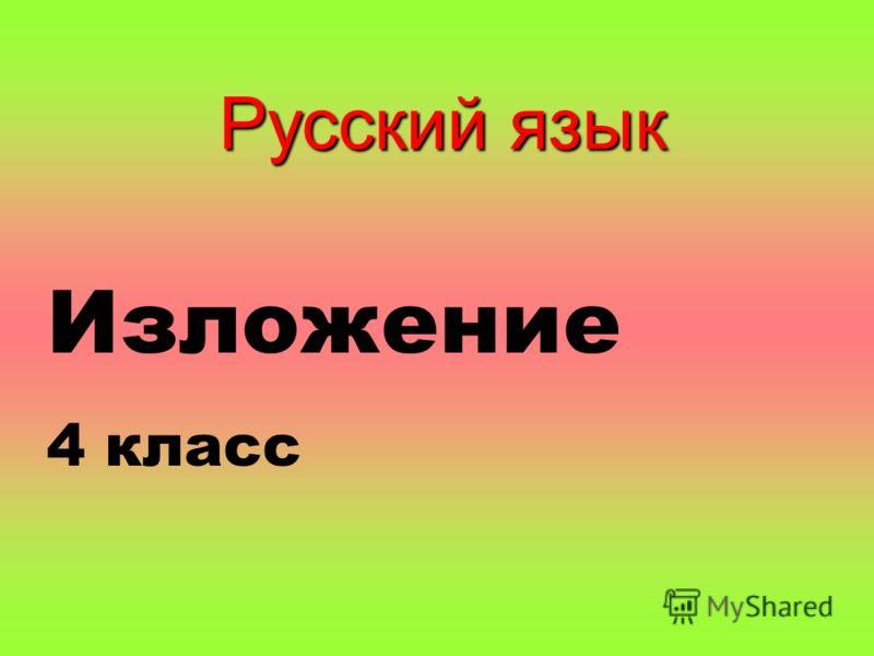 Изложение 4 класс Русский язык