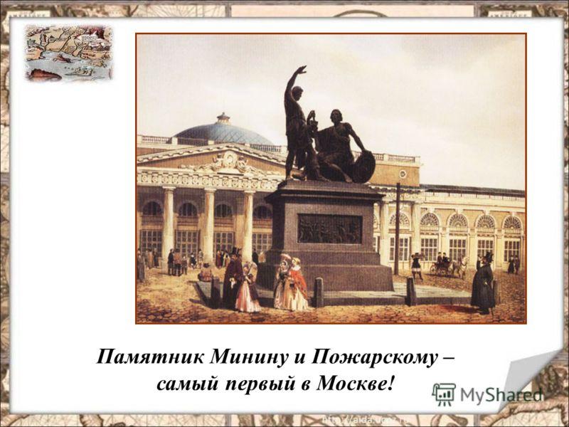 Памятник Минину и Пожарскому – самый первый в Москве!