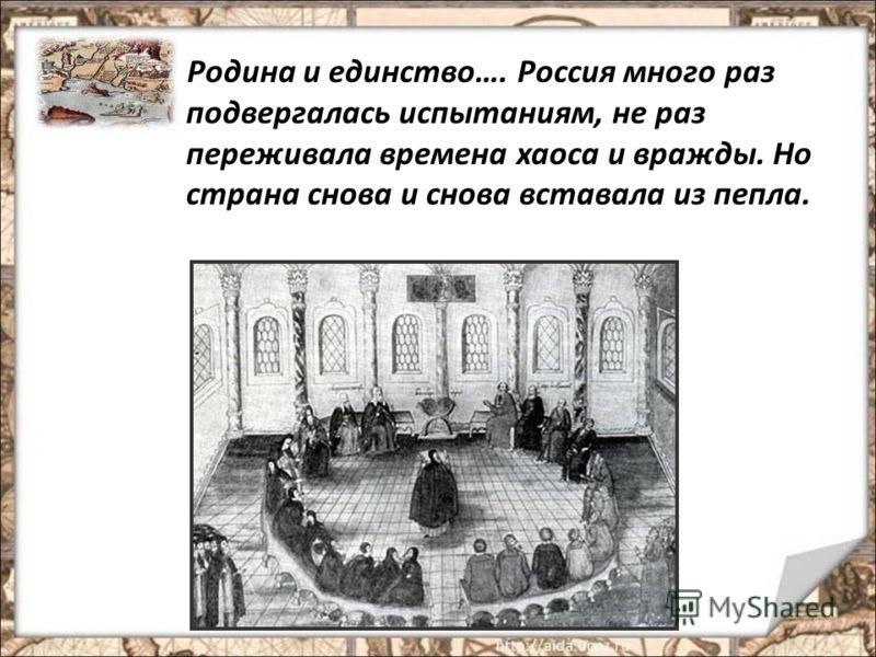 Родина и единство…. Россия много раз подвергалась испытаниям, не раз переживала времена хаоса и вражды. Но страна снова и снова вставала из пепла.