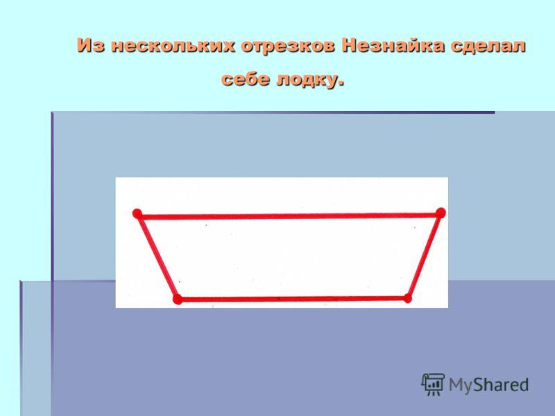 Из нескольких отрезков Незнайка сделал себе лодку. Из нескольких отрезков Незнайка сделал себе лодку.