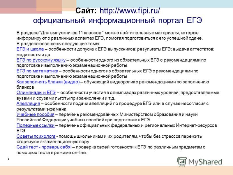 Сайт: http://www.fipi.ru/ официальный информационный портал ЕГЭ В разделе