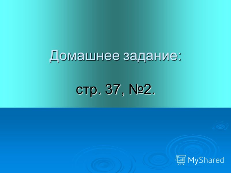 Домашнее задание: стр. 37, 2.