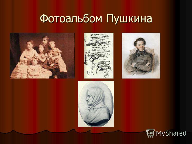 Фотоальбом Пушкина