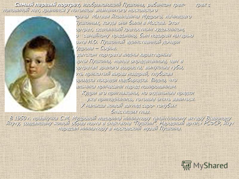 А.С. Пушкин А.С. Пушкин Самый первый портрет, изображающий Пушкина, ребенком трех- трех с половиной лет, хранился у потомков знаменитого московского Самый первый портрет, изображающий Пушкина, ребенком трех- трех с половиной лет, хранился у потомков