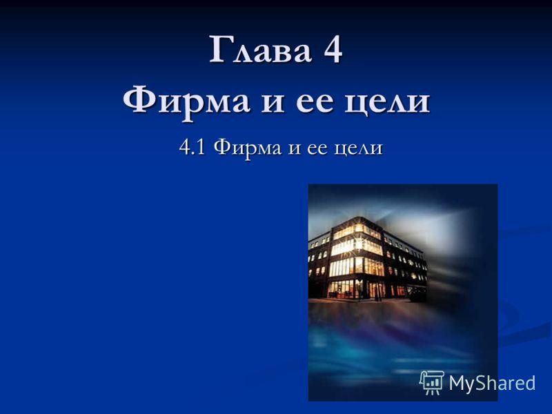 Глава 4 Фирма и ее цели 4.1 Фирма и ее цели