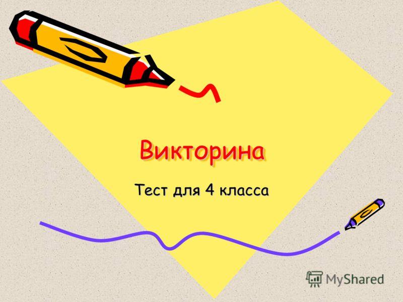 Викторина Викторина Тест для 4 класса