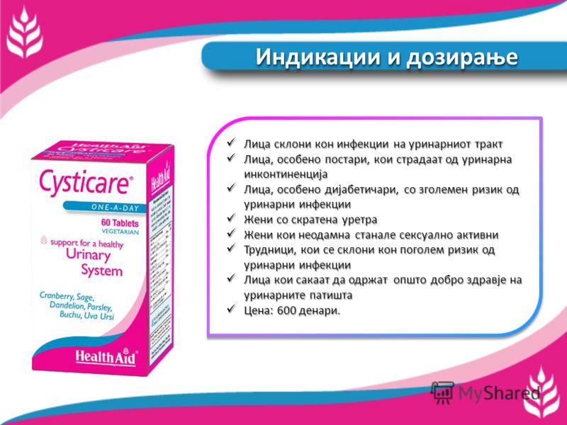 CystiCare®