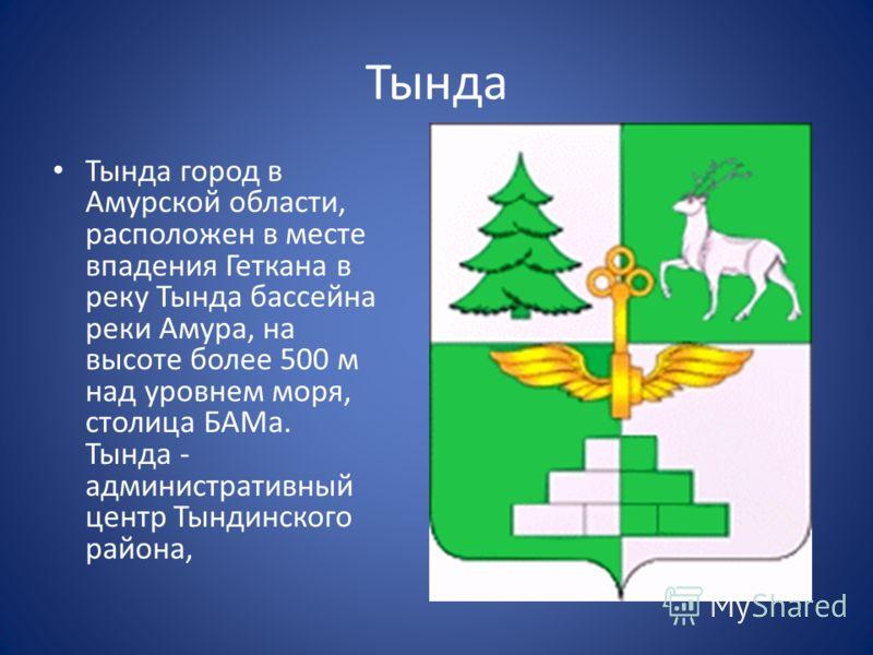 знакомства в тынде амурская область без регистрации