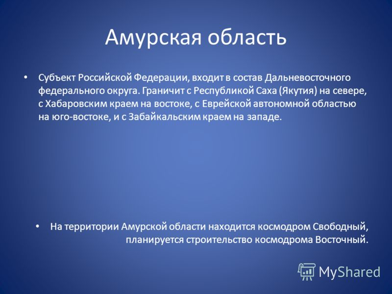 Амурская область Субъект Российской Федерации, входит в состав Дальневосточного федерального округа. Граничит с Республикой Саха (Якутия) на севере, с Хабаровским краем на востоке, с Еврейской автономной областью на юго-востоке, и с Забайкальским кра
