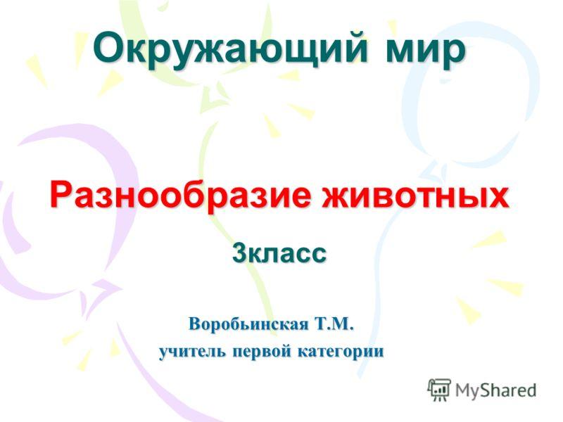 Окружающий мир Разнообразие животных 3класс Воробьинская Т.М. учитель первой категории
