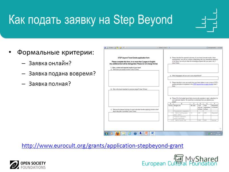 Как подать заявку на Step Beyond Формальные критерии: – Заявка онлайн? – Заявка подана вовремя? – Заявка полная? http://www.eurocult.org/grants/application-stepbeyond-grant
