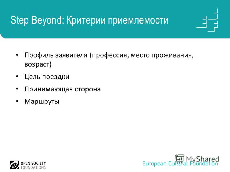 Step Beyond: Критерии приемлемости Профиль заявителя (профессия, место проживания, возраст) Цель поездки Принимающая сторона Маршруты