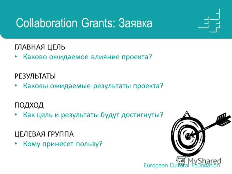 Collaboration Grants: Заявка ГЛАВНАЯ ЦЕЛЬ Каково ожидаемое влияние проекта? РЕЗУЛЬТАТЫ Каковы ожидаемые результаты проекта? ПОДХОД Как цель и результаты будут достигнуты? ЦЕЛЕВАЯ ГРУППА Кому принесет пользу?