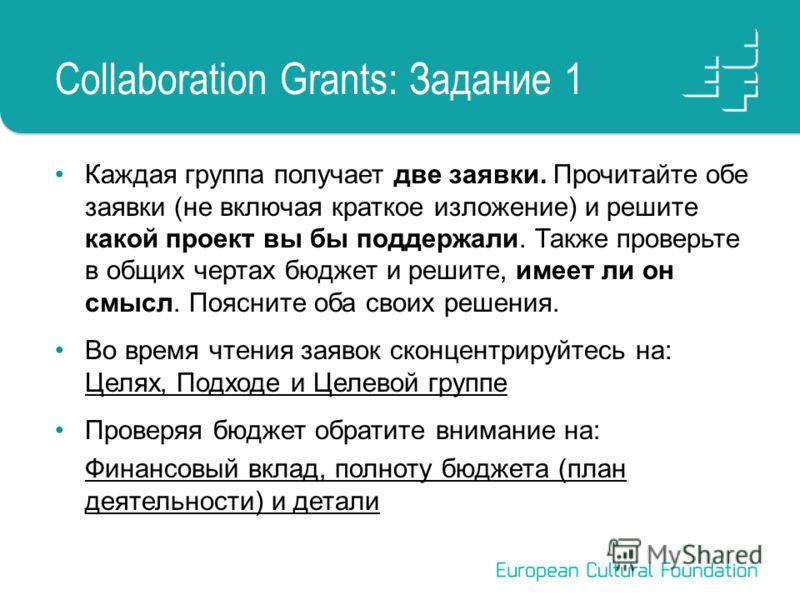 Collaboration Grants: Задание 1 Каждая группа получает две заявки. Прочитайте обе заявки (не включая краткое изложение) и решите какой проект вы бы поддержали. Также проверьте в общих чертах бюджет и решите, имеет ли он смысл. Поясните оба своих реше