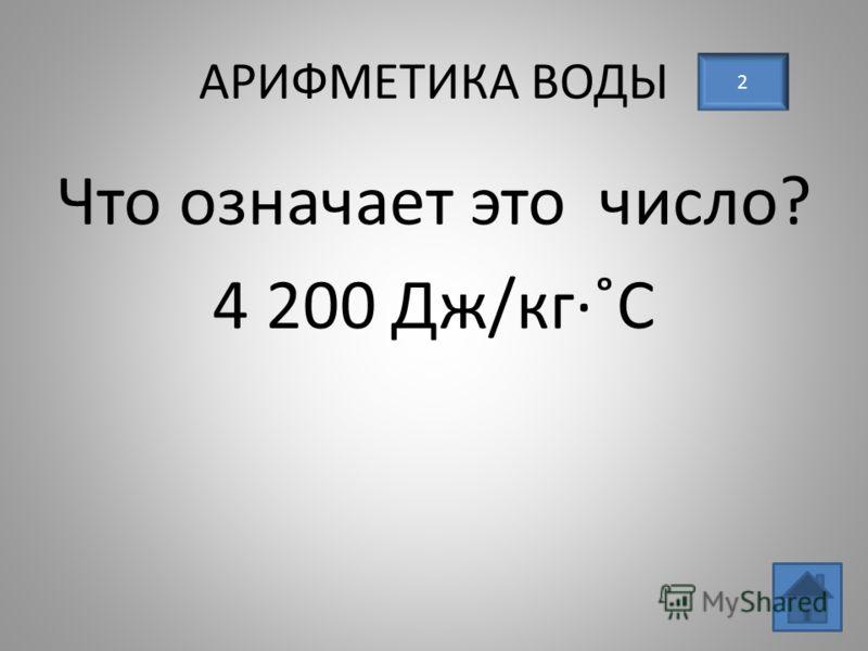 Что означает это число? 4 200 Дж/кг˚С 2