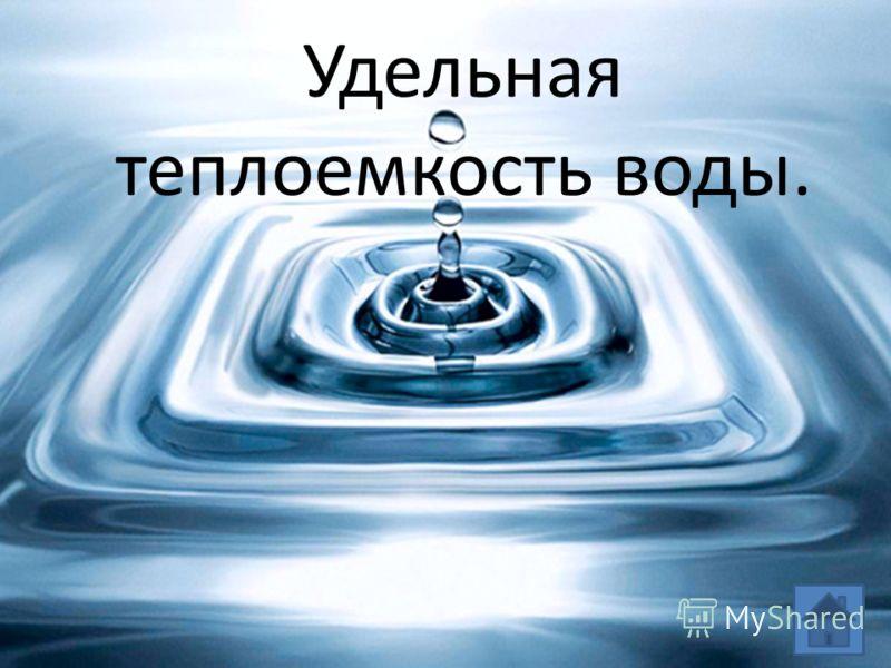 Удельная теплоемкость воды.