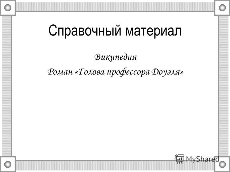 Справочный материал Википедия Роман «Голова профессора Доуэля»