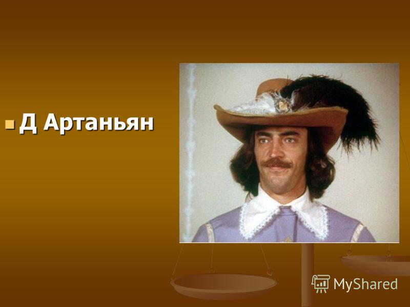 Д Артаньян Д Артаньян