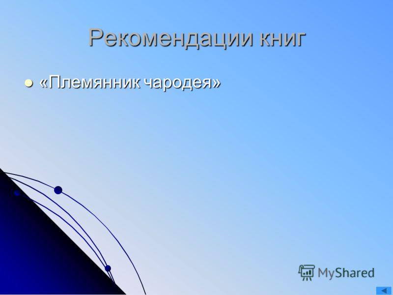 Клайв Льюис Рекомендации книг