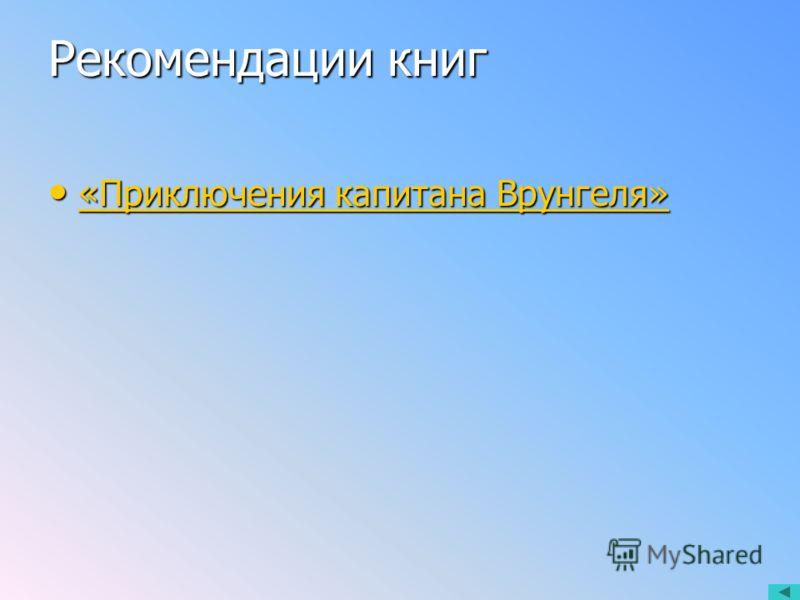 Александр Некрасов Рекомендации книг Рекомендации книг Рекомендации книг Рекомендации книг