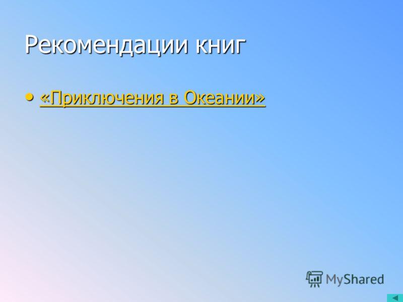 Милослав Стингл Рекомендации книг Рекомендации книг Рекомендации книг Рекомендации книг