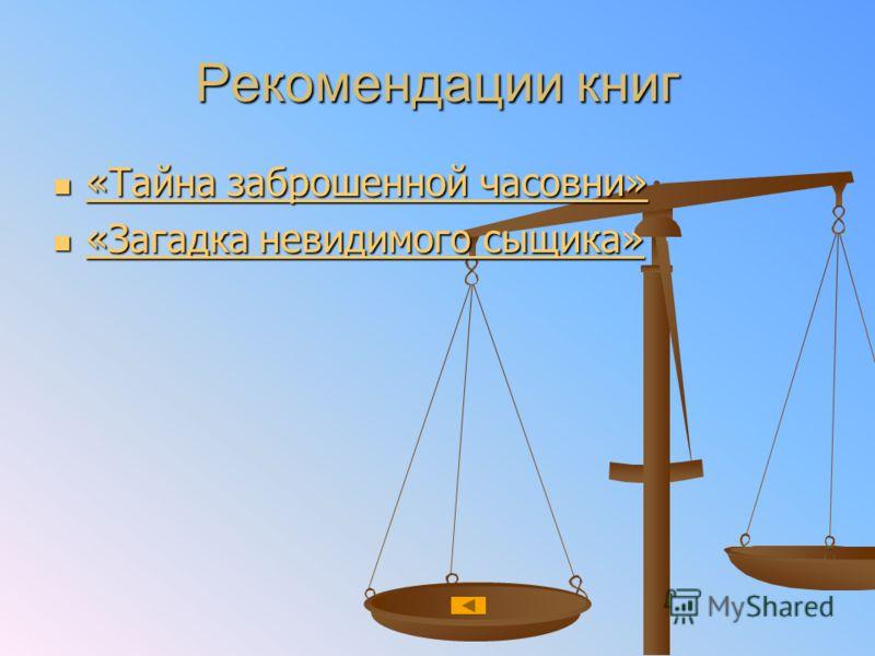 Антон Иванов, Анна Устинова РРРР ееее кккк оооо мммм ееее нннн дддд аааа цццц ииии ииии к к к к нннн ииии гггг