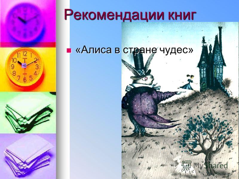 Льюис Кэрролл Рекомендации книг