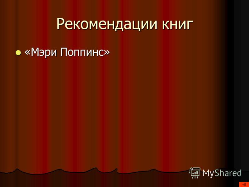 Памела Трэверс Рекомендации книг