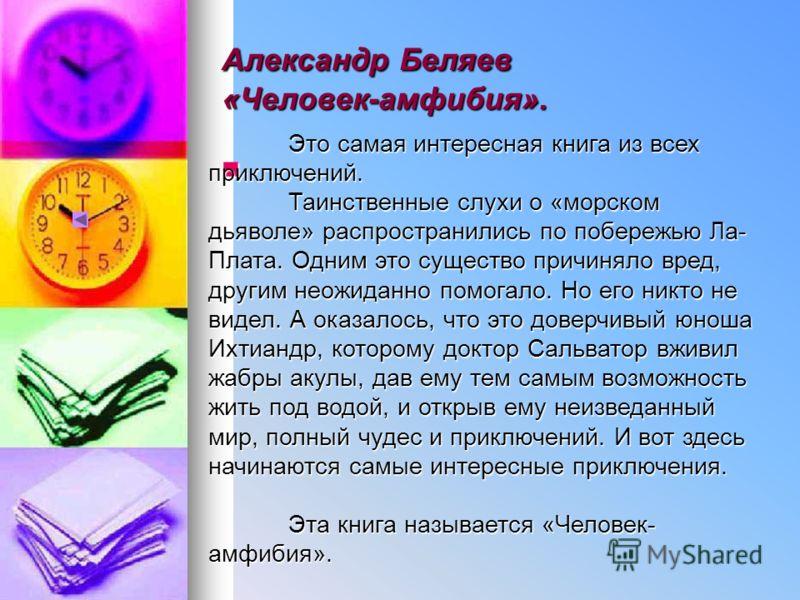 Александр Беляев «Ариэль» Известный советский писатель, автор научно-фантастических романов. Лучшие произведения А. Беляева отличаются своей остротой. В них сочетаются: научность, занимательность и юмор. Известный советский писатель, автор научно-фан