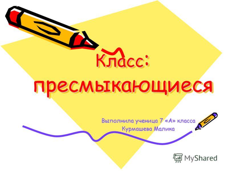 Класс : пресмыкающиеся Выполнила ученица 7 «А» класса Курмашева Малика