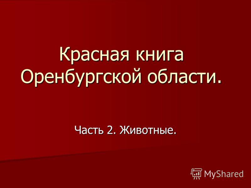 Красная книга Оренбургской области. Часть 2. Животные.