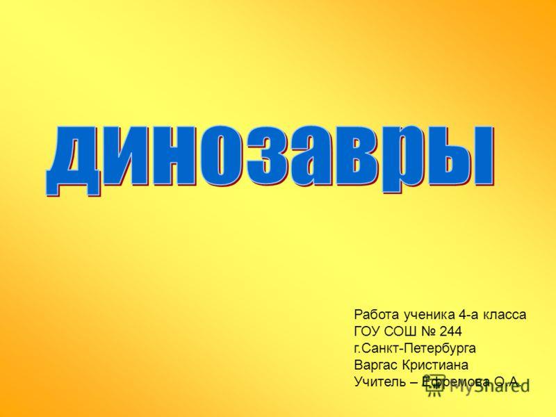 Работа ученика 4-а класса ГОУ СОШ 244 г.Санкт-Петербурга Варгас Кристиана Учитель – Ефремова О.А.