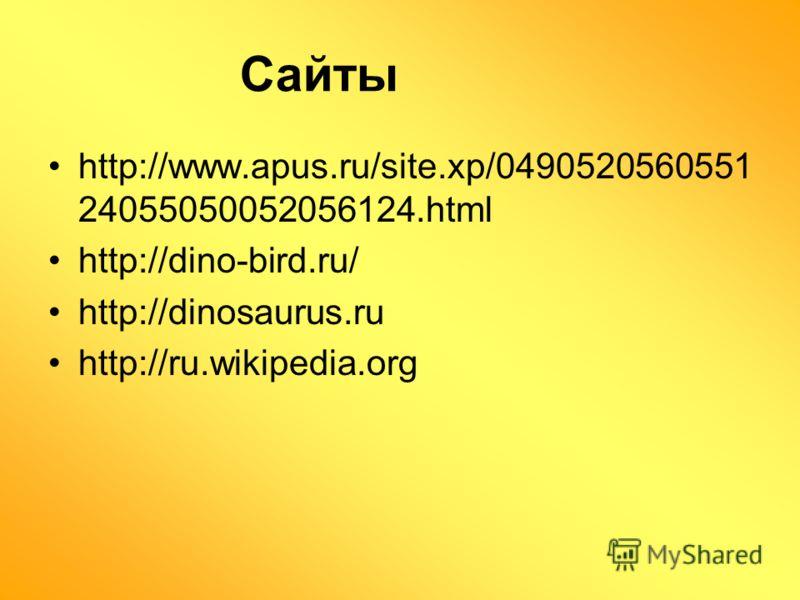 http://www.apus.ru/site.xp/0490520560551 24055050052056124.html http://dino-bird.ru/ http://dinosaurus.ru http://ru.wikipedia.org Сайты