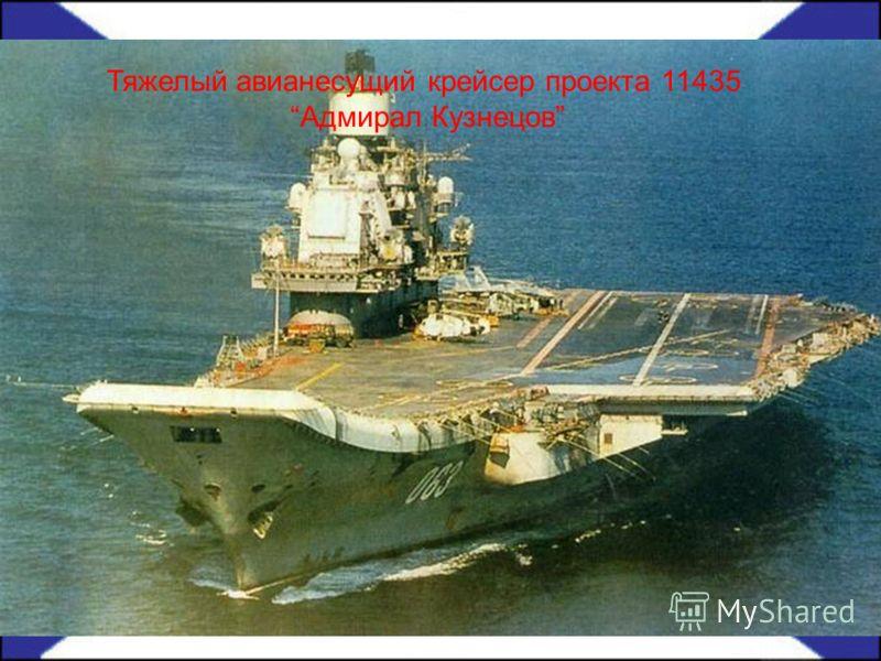 Тяжелый авианесущий крейсер проекта 11435 Адмирал Кузнецов