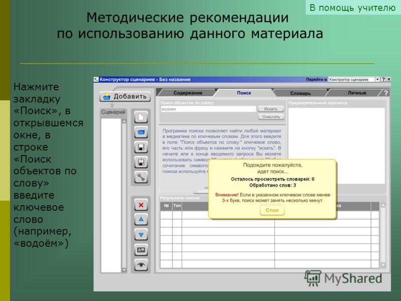 В помощь учителю Методические рекомендации по использованию данного материала Нажмите закладку «Поиск», в открывшемся окне, в строке «Поиск объектов по слову» введите ключевое слово (например, «водоём»)