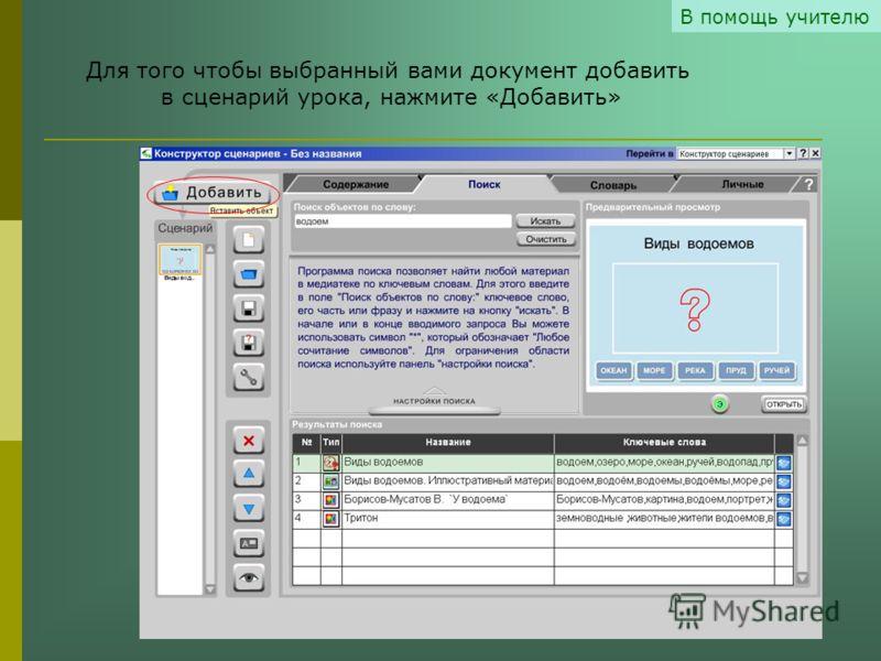 В помощь учителю Для того чтобы выбранный вами документ добавить в сценарий урока, нажмите «Добавить»