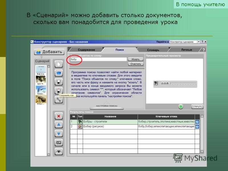 В помощь учителю В «Сценарий» можно добавить столько документов, сколько вам понадобится для проведения урока
