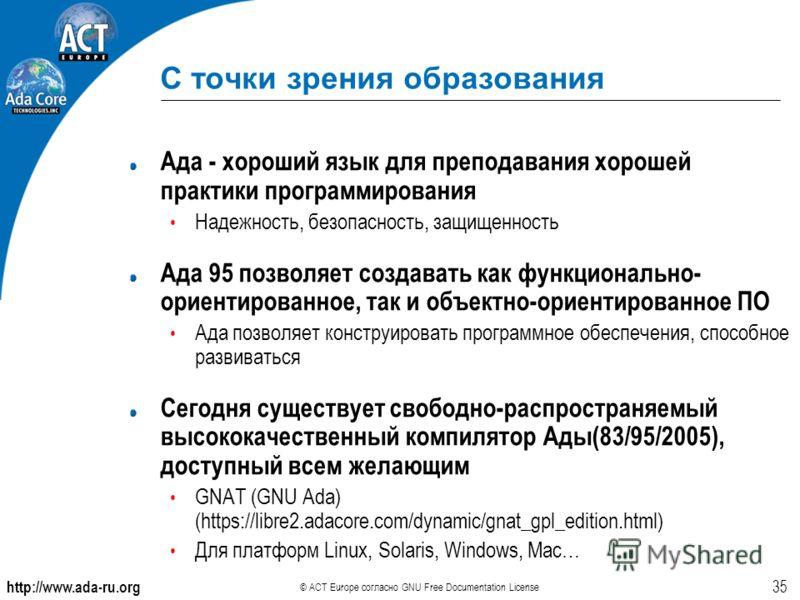 http://www.ada-ru.org © ACT Europe согласно GNU Free Documentation License 35 С точки зрения образования Ада - хороший язык для преподавания хорошей практики программирования Надежность, безопасность, защищенность Ада 95 позволяет создавать как функц