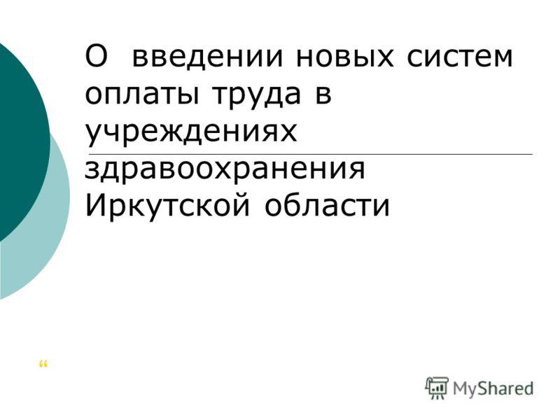О введении новых систем оплаты труда в учреждениях здравоохранения Иркутской области