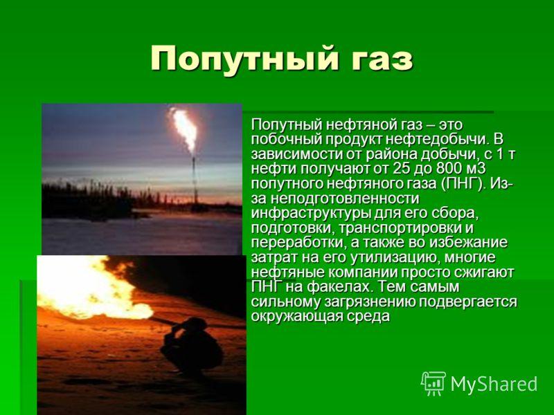 Природный газ Природный газ ценнейшее полезное ископаемое, которое часто называют «голубым золотом» Природный газ самое популярное топливо для электростанций, а также очень ценное химическое сырье, из которого научились делать множество синтетических