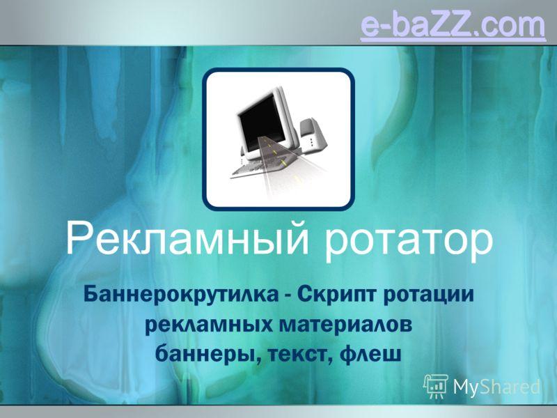 Рекламный ротатор Баннерокрутилка - Скрипт ротации рекламных материалов баннеры, текст, флеш e-baZZ.com