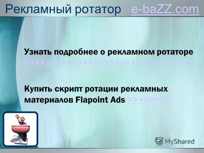 Рекламный ротатор e-baZZ.come-baZZ.com Узнать подробнее о рекламном ротаторе >>>>>>>>>>>>>>>>>>>>>>>>>>>>>>>> >>>>>>>>>>>>>>>>>>>>>>>>>>>>>>>> Купить скрипт ротации рекламных материалов Flapoint Ads >>>>>>>>>>>>>>>>
