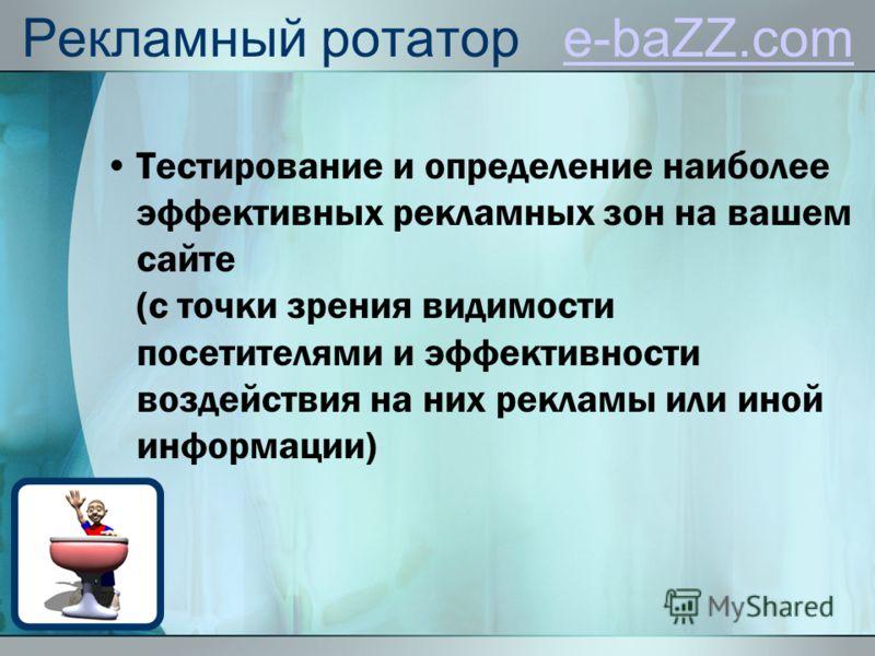 Рекламный ротатор e-baZZ.come-baZZ.com Тестирование и определение наиболее эффективных рекламных зон на вашем сайте (с точки зрения видимости посетителями и эффективности воздействия на них рекламы или иной информации)
