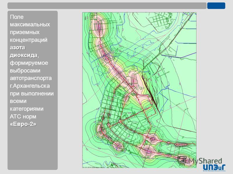 азота диоксида «Евро-2» Поле максимальных приземных концентраций азота диоксида, формируемое выбросами автотранспорта г.Архангельска при выполнении всеми категориями АТС норм «Евро-2»